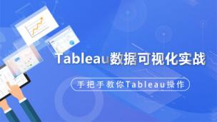Tableau数据可视化实战