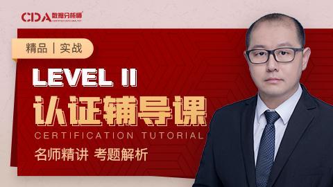CDA数据分析师®认证 LEVEL I考试辅导精讲课