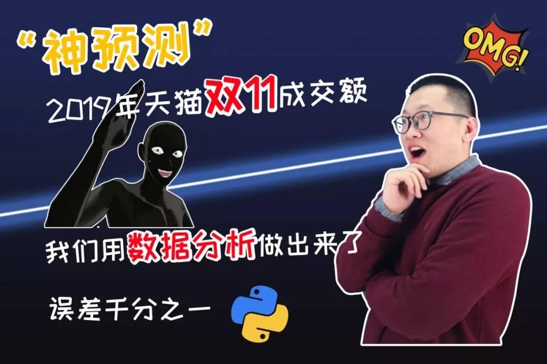 【神预测】数据分析精准预测2019天猫双11成交额! 误差仅仅千分一!